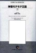 Sinseimotemote07