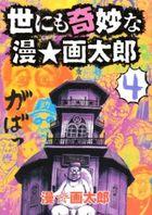 Yonimokimhyo04