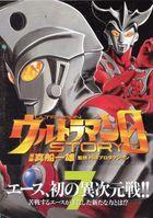 Ultraman007