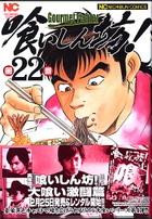 Kuishinbo22
