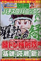 Bessatsu_panic7_2009