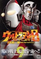 Ultraman0