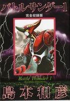 Battlethunder01pg_2